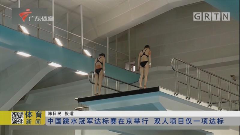 中国跳水冠军达标赛在京举行 双人项目仅一项达标