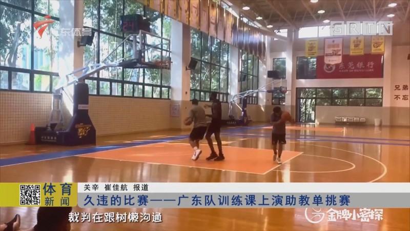 久违的比赛——广东队训练课上演助教单挑赛