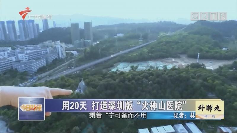 """用20天 打造深圳版""""火神山医院"""""""