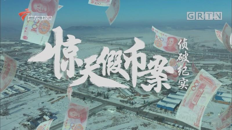 [HD][2020-05-17]南粤警视:惊天假币案 侦破纪实