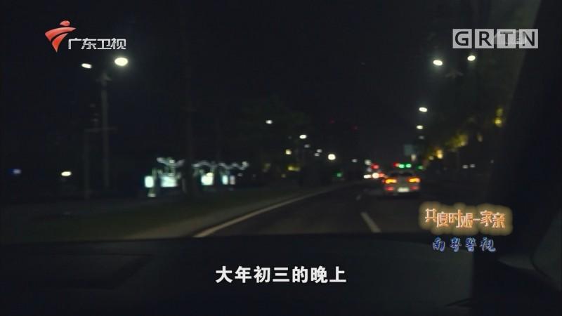 [HD][2020-05-31]南粤警视:共度时艰一家亲