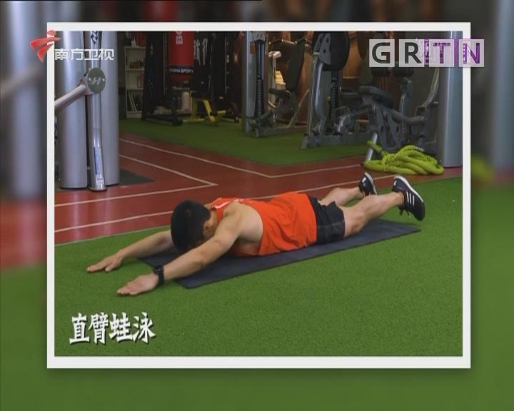 [2020-05-19]五分钟热度:直臂蛙泳