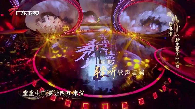 屠洪刚与你相约《流淌的歌声》第二季