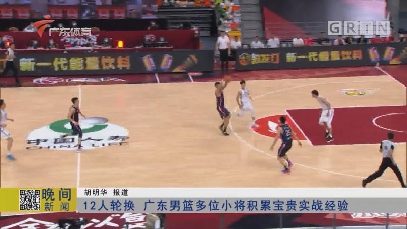 12人轮换 广东男篮多位小将积累宝贵实战经验