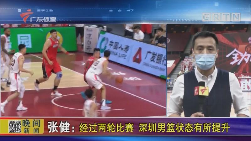 张健:经过两轮比赛 深圳男篮状态有所提升