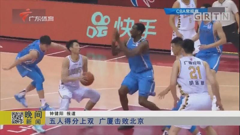 五人得分上双 广厦击败北京