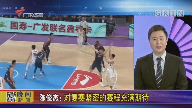陈俊杰:对复赛紧密的赛程充满期待