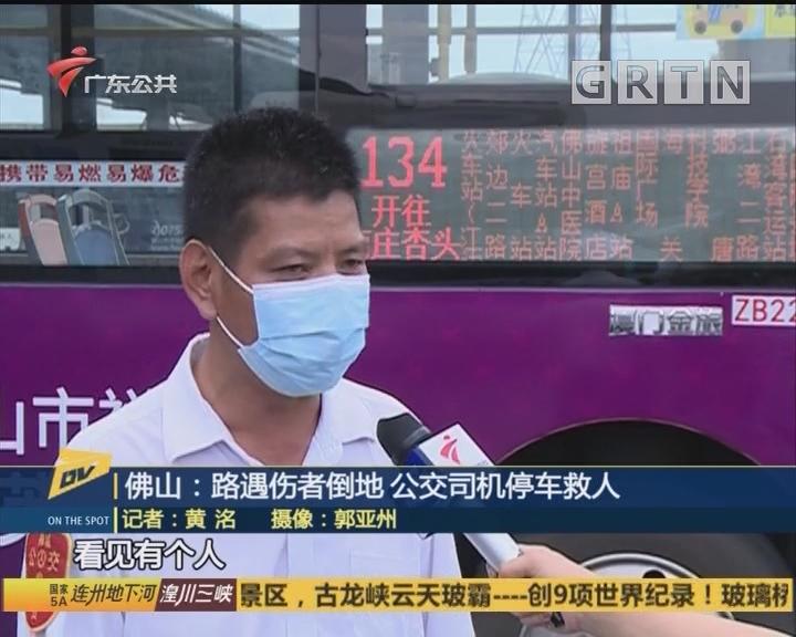 佛山:路遇伤者倒地 公交司机停车救人
