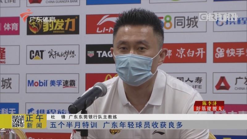 五个半月特训 广东年轻球员收获良多