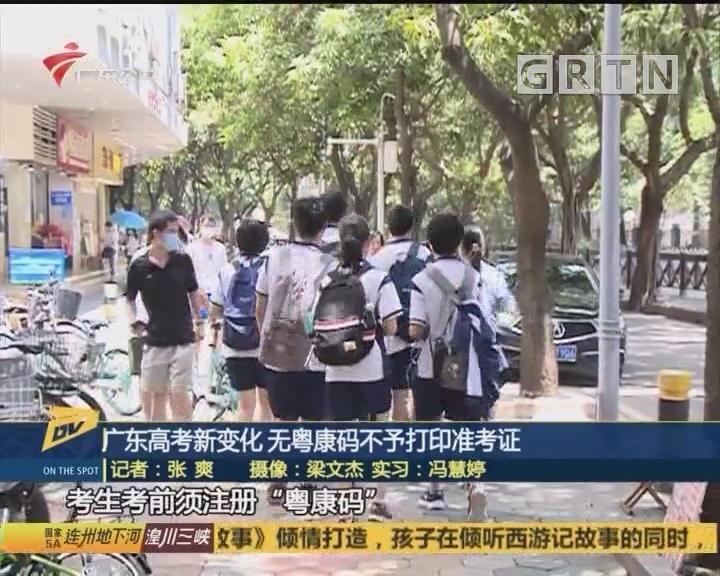 广东高考新变化 无粤康码不予打印准考证