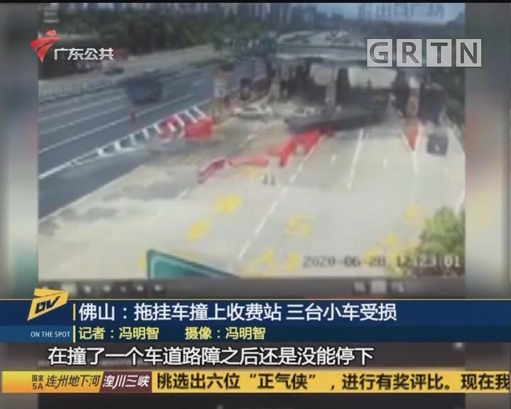 佛山:拖挂车撞上收费站 三台小车受损