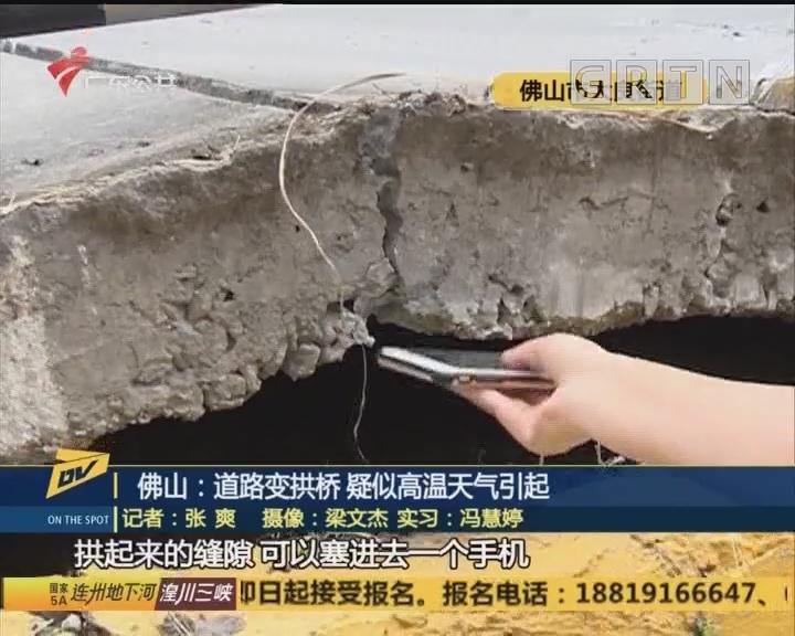 佛山:道路变拱桥 疑似高温天气引起