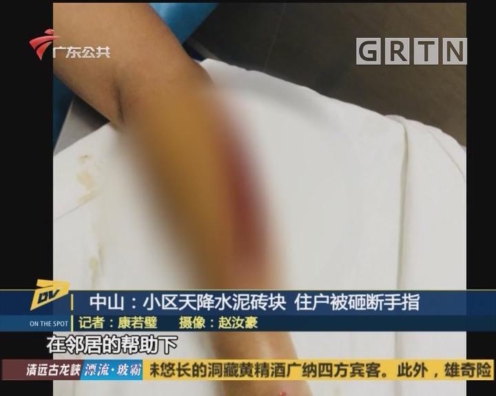 中山:小区天降水泥砖块 住户被砸断手指