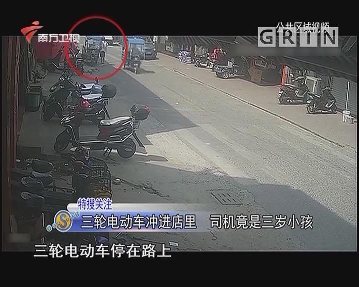 三轮电动车冲进店里 司机竟是三岁小孩