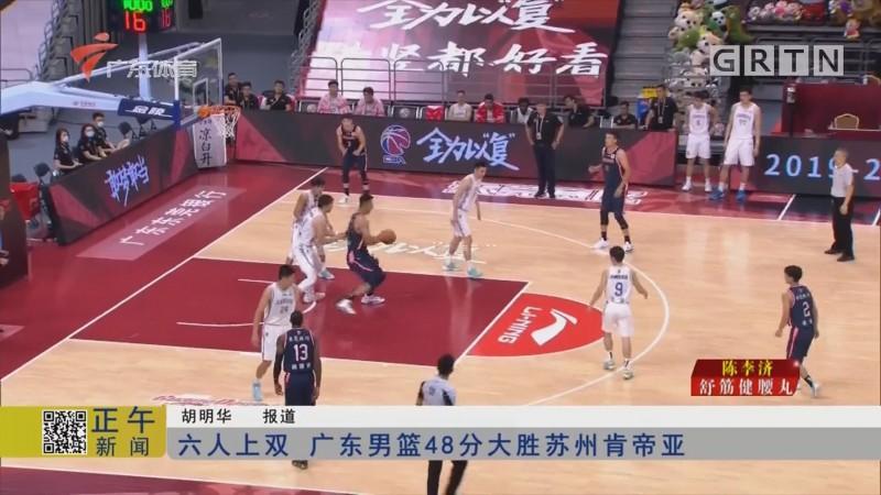 六人上双广东 男篮48分大胜苏州肯帝亚