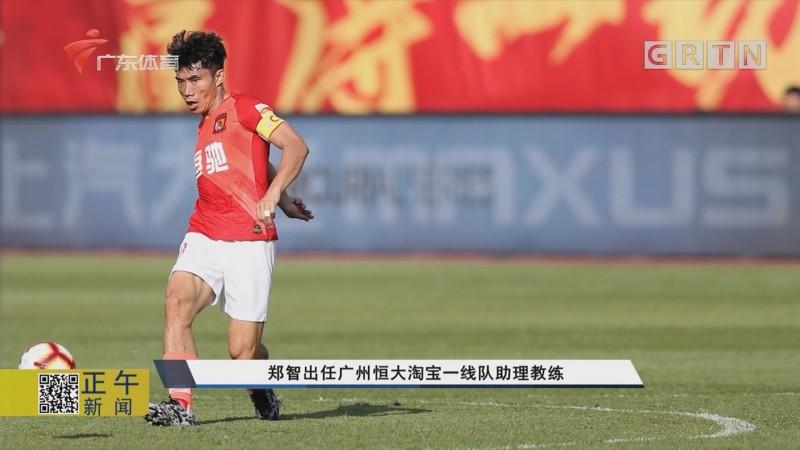郑智出任广州恒大淘宝一线队助理教练