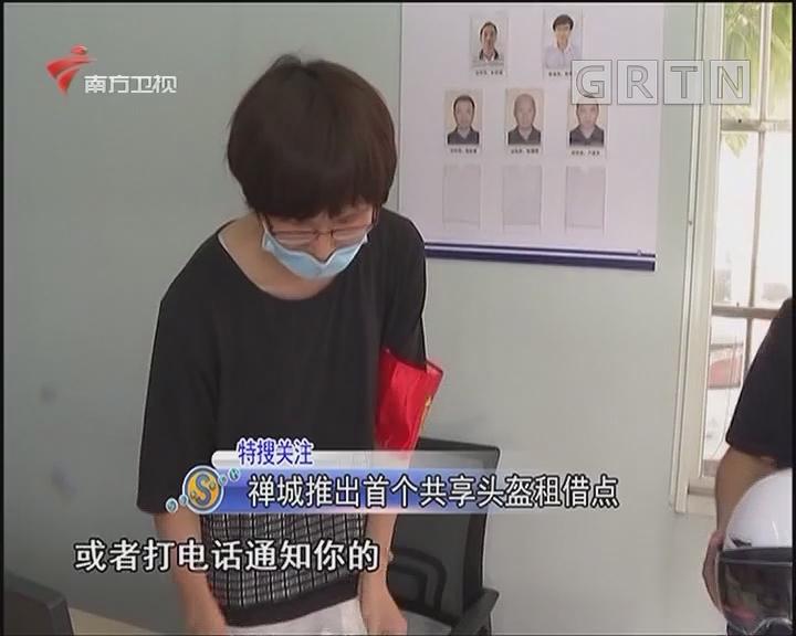 禅城推出首个共享头盔租借点