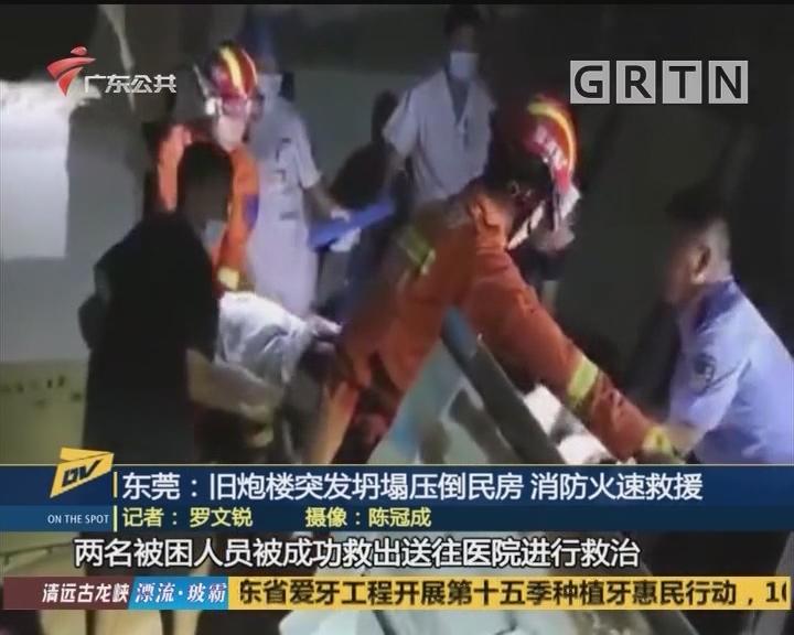 东莞:旧炮楼突发坍塌压倒民房 消防火速救援
