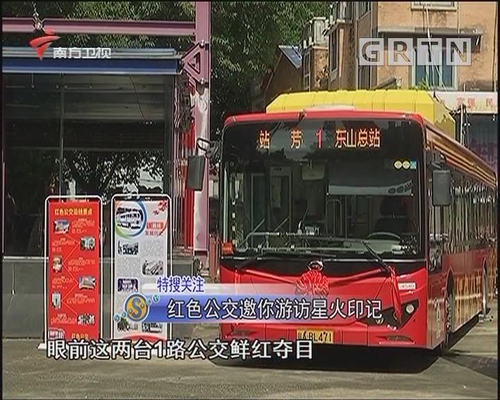 红色公交邀你游访星火印记