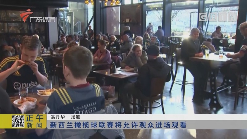 新西兰橄榄球联赛将允许观众进场观看