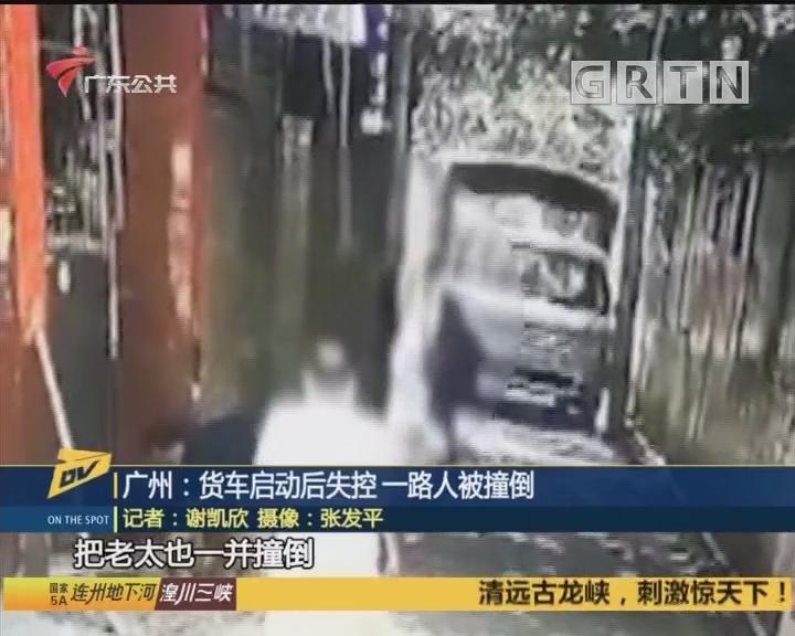 广州:货车启动后失控 一路人被撞倒