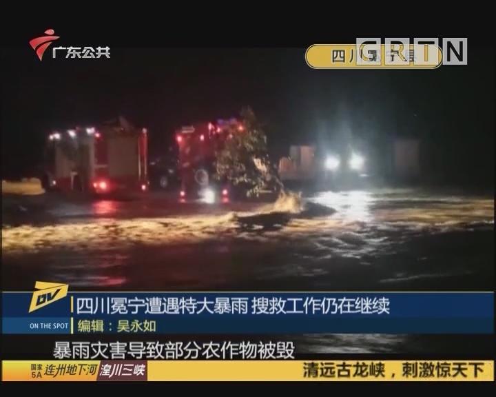 四川冕宁遭遇特大暴雨 搜救工作仍在继续