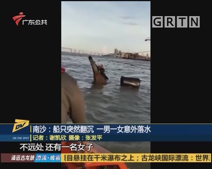 南沙:船只突然翻沉 一男一女意外落水