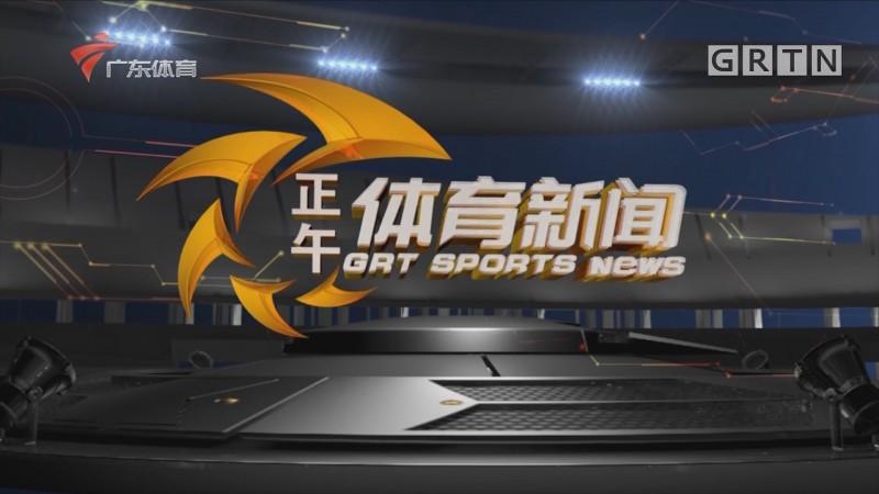 [HD][2020-06-15]正午体育新闻:受疫情影响 首钢、北控提前前往赛区