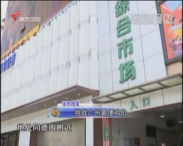 街市搜策 挑战广州最便鸡价