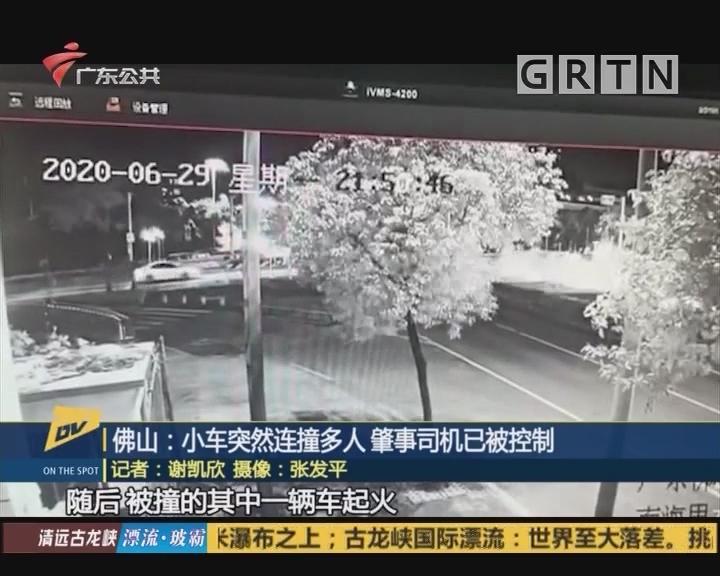 佛山:小车突然连撞多人 肇事司机已被控制