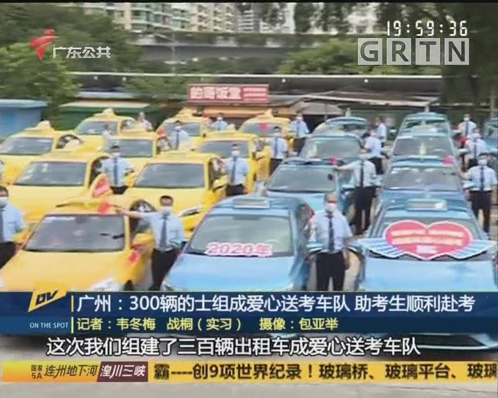 广州:300辆的士组成爱心送考车队 助考生顺利赴考
