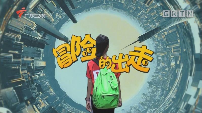 [HD][2020-06-14]南粤警视:冒险的出走