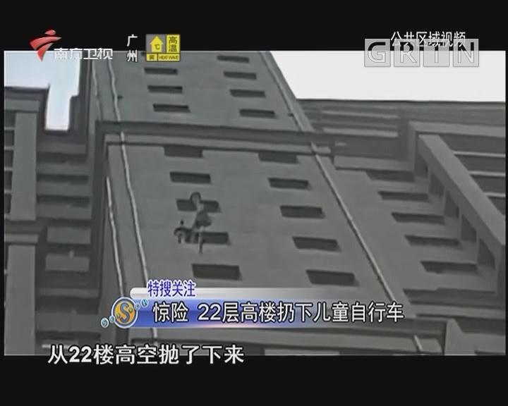 惊险 22层高楼扔下儿童自行车