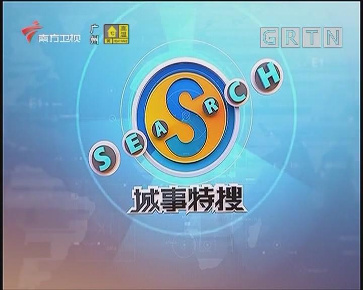 """[2020-06-30]城事特搜:消防员""""熊抱""""勇救轻生女"""