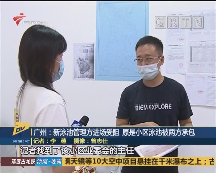 广州:新泳池管理方进场受阻 原是小区泳池被两方承包