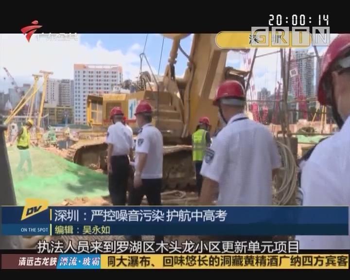 深圳:严控噪音污染 护航中高考