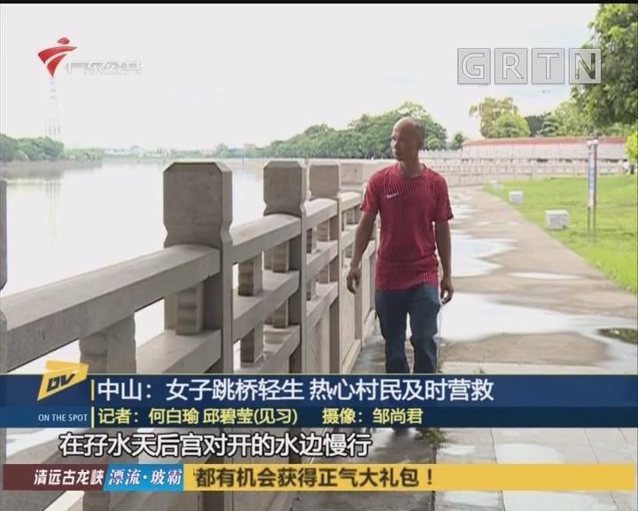 中山:女子跳桥轻生 热心村民及时营救
