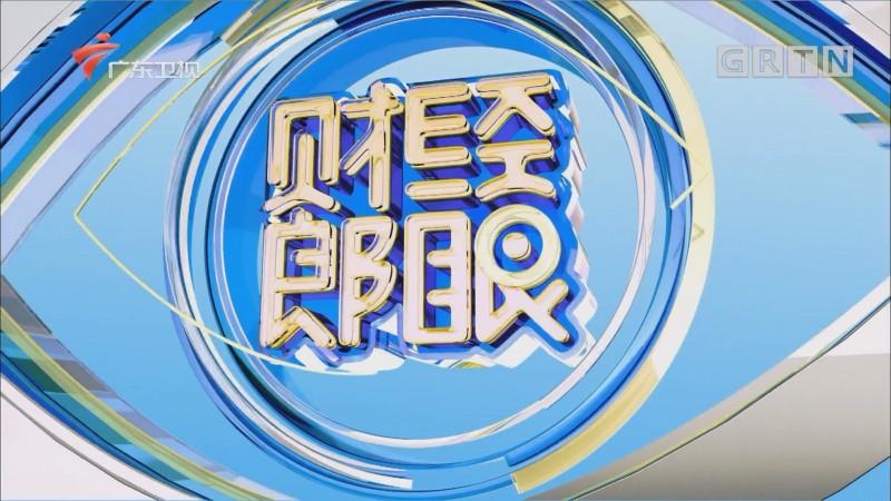 [HD][2020-07-27]财经郎眼:中国经济必须要打好的5张牌 黄奇帆