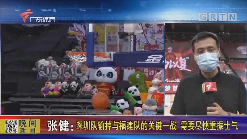 张健:深圳队输掉与福建队的关键一战 需要尽快重振士气