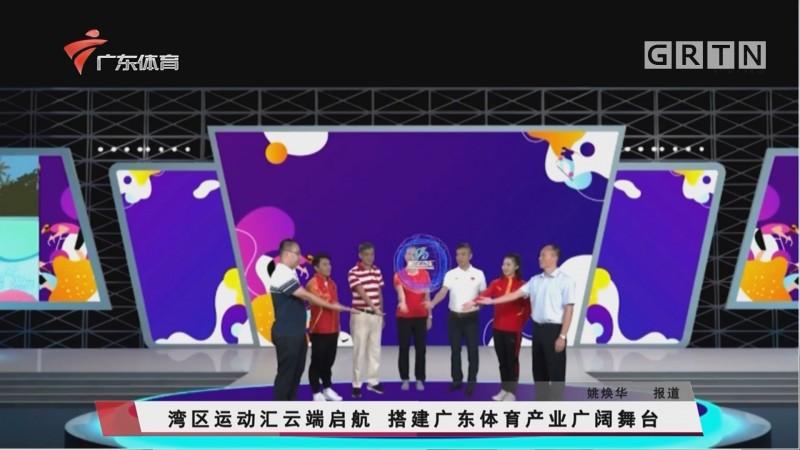 湾区运动汇云端启航 搭建广东体育产业广阔舞台