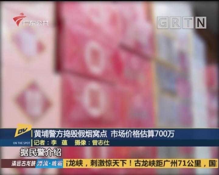 黄埔警方捣毁假烟窝点 市场价格估算700万