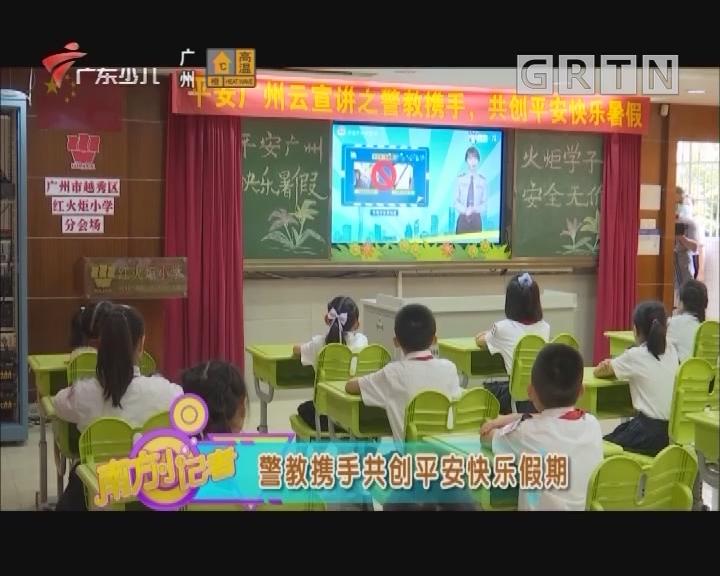 [2020-07-28]南方小记者:警教携手共创平安快乐假期