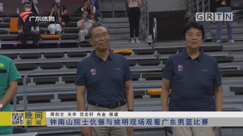 钟南山院士伉俪与姚明现场观看广东男篮比赛