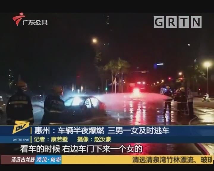 惠州:车辆半夜爆燃 三男一女及时逃车