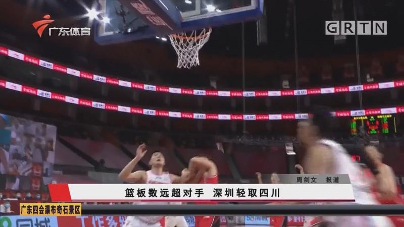 篮板数远超对手 深圳轻取四川