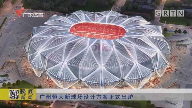 广州恒大新球场设计方案正式出炉