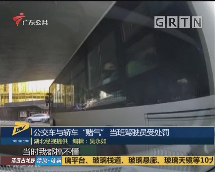 """公交车与轿车""""赌气"""" 当班驾驶员受处罚"""