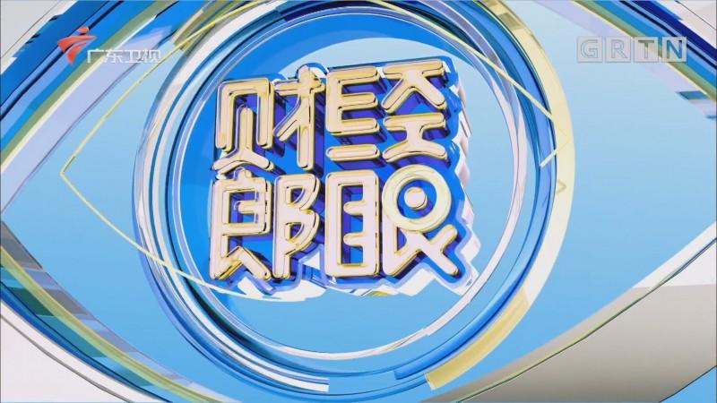 [HD][2020-07-20]财经郎眼:快时尚为什么不香了?