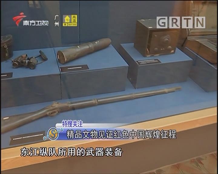 精品文物见证红色中国辉煌征程