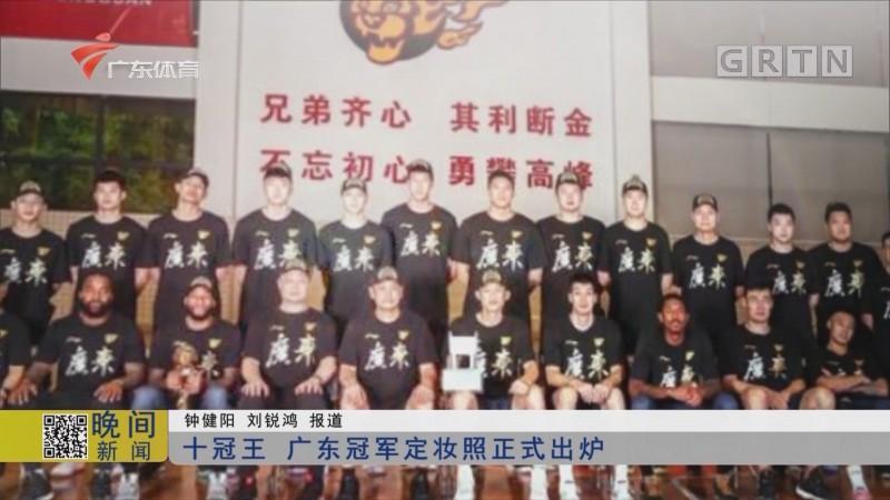 十冠王 广东冠军定妆照正式出炉